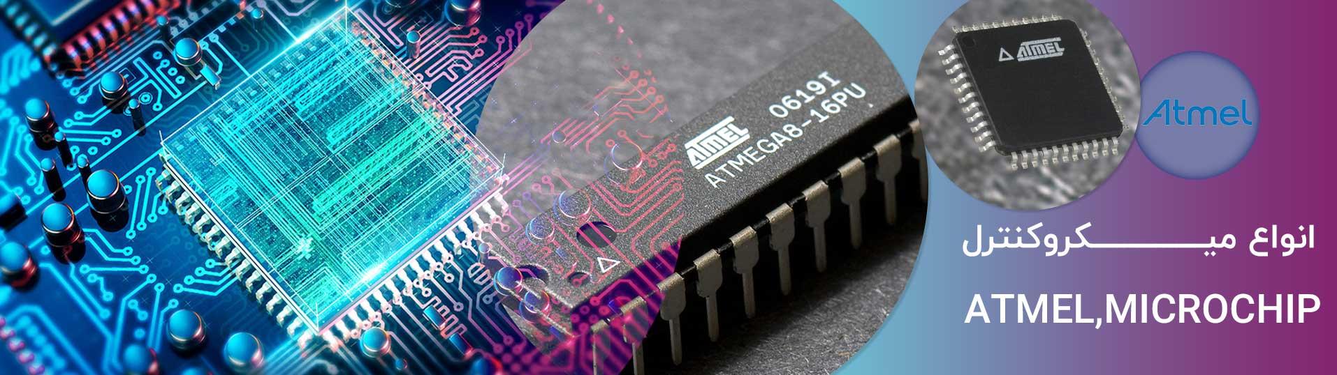 انواع میکرو کنترلر اتمل - فراالکترونیک
