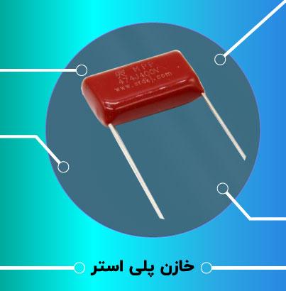 انواع خازن پلی استر - فراالکترونیک