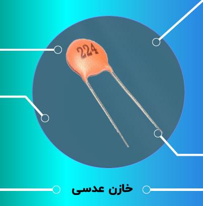 انواع خازن عدسی - فراالکترونیک